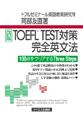 TOEFL®TEST対策完全英文法