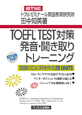TOEFL®TEST対策発音・聞き取りトレーニング