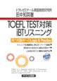 TOEFL®TEST対策iBTリスニング