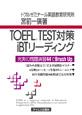 TOEFL®TEST対策iBTリーディング