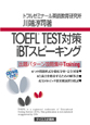 TOEFL®TEST対策iBTスピーキング