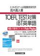 TOEFL®TEST対策iBT英単語