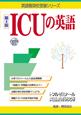 ICUの英語 第5版