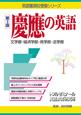 慶應の英語 第5版