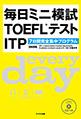 毎日ミニ模試TOEFL®テスト ITP