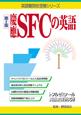 慶應SFCの英語 第4版