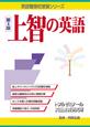 上智の英語 第7版