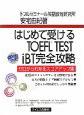 はじめて受けるTOEFL®TEST iBT完全攻略