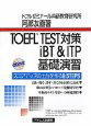 TOEFL®TEST対策iBT&ITP基礎演習