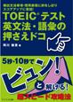 TOEIC®テスト英文法・語彙の押さえドコ
