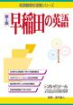 早稲田の英語 第6版