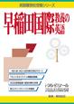 早稲田国際教養の英語 第2版