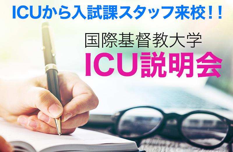 入試 icu