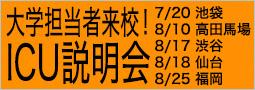 大学担当者来校!ICU説明会7/20池袋、8/10高田馬場、8/17渋谷、8/18仙台