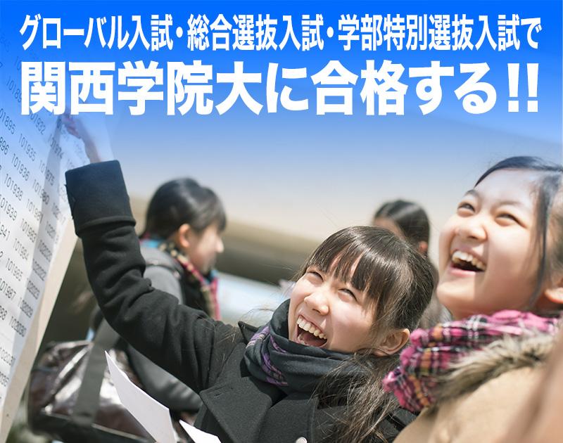 Ao 関学 関西学院大学/総合型選抜(最新)【スタディサプリ 進路】